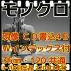 モノクロフィルム現像 + CD書込(4B)+Wインデックス 最短2日