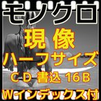 ハーフ・モノクロフィルム現像+CDつき(16B)