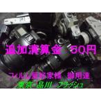 株式会社 フラッシュで買える「追加精算金商品 50円」の画像です。価格は50円になります。