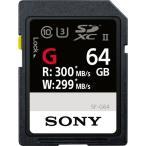 ◇【64GB】 SONY ソニー SDHCカード SF-Gシリーズ Class10 UHS-II U3対応 4K対応 R:300MB/s W:299MB/s 海外リテール SF-G64/T1 ◆メ