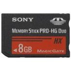 8GB メモリースティック PRO-HG デュオ HX SONY ソニー R:50MB/s 海外リテール MS-HX8B/T2 ◆メ
