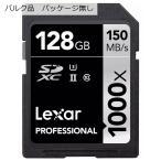 128GB SDXCカード SDカード Lexar レキサー Professional 1000x Class10 UHS-II U3 R:150MB/s W:80MB/s ミニケース入 バルク LSD128CB1000-BLK ◆メ