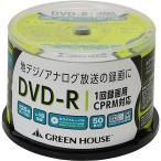 グリーンハウス DVD-R 録画用 CPRM対応 4.7GB 1-16倍速 50枚スピンドル インックジェット/手書き対応ワイドプリンタブル GH-DVDRCB50 ◆宅