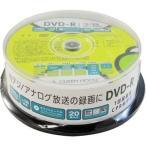 ◇ グリーンハウス DVD-R 録画用 CPRM対応 4.7GB 1-16倍速 20枚スピンドル インックジェット/手書き対応ワイドプリンタブル GH-DVDRCB20 ◆宅