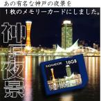 ◇ 風見鶏オリジナル☆  【16GB】 神戸夜景☆ グリーティングSDHCカード (Class6) ZR-GTSD16G6S ◆メ
