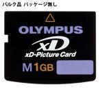 1GB xDピクチャーカード xDカード OLYMPUS オリンパス Type Mシリーズ R:4MB/s バルク M-XD1GM-BLK ◆メ