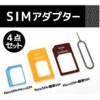 ◇ 【各種SIM変換を可能にするアダプター】 NanoSIM→SIM MicroSIM→SIM NanoSIM→MicroSIM 3種セット SIMピン付 SIM-ADP3 ◆メ
