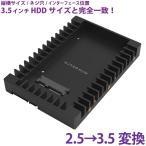 HDDサイズ変換ブラケット 2.5 → 3.5変