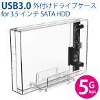 HDDケース 3.5インチ SATA HDD用ドライブケース USB3.0接続 miwakura 美和蔵 UASPモード 縦置きスタンド ACアダプター同梱 高透明ボディ MPC-DC35U3 ◆宅