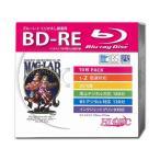 ◇  HI-DISC ハイディスク BD-RE くり返し録画用 130分 25GB 1-2倍速 5mmケース 10枚パック ワイド印刷対応 ホワイトレーベル HDBD-RE2X10SC ◆宅
