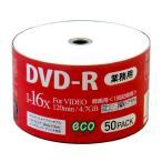 ◇ HI-DISC ハイディスク 録画用 DVD-R 16倍速 4.7GB 120分 CPRM 50枚シュリンクecoパック インクジェット対応 DR12JCP50_BULK ◆宅