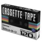◇ 【片面60分、往復120分の録音が可能】 HI-DISC ハイディスク 音楽用カセットテープ ノーマルポジション 120分 1巻 HDAT120N1P ◆メ