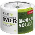 ショッピングdvd-r Imation 録画用DVD-R 120分 1-16倍速 CPRM対応 詰め替え用 50枚入り ホワイトワイドプリンタブル インクジェットプリンタ対応 DVD-R120PWBCX50SRF