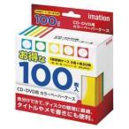 Imation BD/DVD/CD カラー紙封筒ケース CPAPER-CASE-100PK