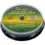 【返品交換不可】MR.DATA データ用DVD-RW 4倍速 4.7GB 10枚入  スピンドルケース  DVD-RW47 4X10PS