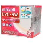 maxell DVD-RW 録画用 120分 1-2倍速 CPRM対応 20枚 5mmslimケース ホワイトワイドプリンタブル インクジェットプリンター対応 DW120WPA.20S