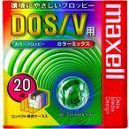 マクセル フロッピーディスク 20枚 Windows DOS/Vフォーマット済み 5色 カラー ミックス Maxell MFHD18MIX.C20P