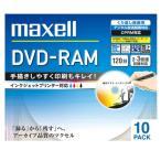 【お取り寄せ商品】maxell DVD-RAM 録画用CPRM対応120分 2-3倍速 10枚 5mmslimケース ホワイトワイドプリンタブル インクジェットプリンター対応 DM...