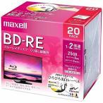 【お取り寄せ商品】maxell 録画用 BD-RE 25GB 1-2倍速 CPRM対応 20枚 5mmslimケース ホワイトワイドプリンタブル インクジェットプリンター対応 BEV25WPE.20S