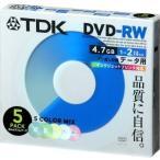 TDK データ用 DVD-RW 4.7GB 1-2倍速対応 5枚 5mmスリムケース入り 5色カラーミックスノーマルタイプ インクジェットプリンタ対応 DRW47PMA5S