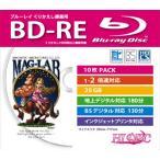 HiDisc BD-RE 2倍速 映像用デジタル放送対応 インクジェットプリンタ対応10枚 Pケース入り HDBD-RE2X10SC