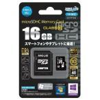 HIDISC microSDHCカード 16GB CLASS10 UHS-1対応 SD変換アダプタ プラケース YMLMCSDH16GCL10UIJP【メール便OK】