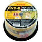 KODAK DVD-R 4.7GB 50枚スピンドル 16倍速 ワイドプリンタブル KDDR47JNP50
