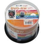 HIDISC ビデオ用 CPRM対応 DVD-RW 2倍速 50枚 スピンドルケース入り ワイドプリント対応 HDDRW12NCP50