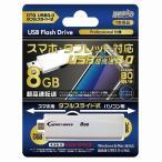 <スマホ対応USBメモリ> HIDISC OTGUSB 3.0 フラッシュドライブ 8GB 高速読込80MB/s ダブルスライド式 HDUF105OTG8G3WH 【メール便OK】