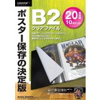 ポスター保存の決定版 B2クリアファイル(ブラ...