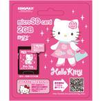 ハローキティ Micro SD 2GB KIT-MCSD2G  【メール便OK】