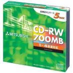 三菱 繰り返し記録用 CD-RW 700MB 5枚 4倍速対応 シルバー SW80QU5