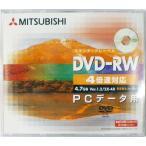 【売り切れ御免】 三菱化学メディア DVD-RW くり返し記...