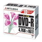 【お取り寄せ】三菱 データ用 DVD-R 4.7GB 1-16倍速対応 5mmスリムケース入り ホワイトワイドプリンタブル インクジェットプリンタ対応 DHR47JPP10