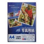 ノーブランド インクジェットプリンタ用写真用紙 光沢 A4サイズ 片面印刷用 20枚入 紙厚230g/m2 【メール便不可】