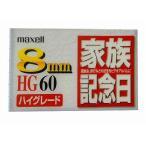 マクセル 8mm ビデオカメラ用 カセットテープ 60分 家族記念日HG ハイグレード 1巻  P6-60KHG アウトレット