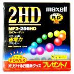 【生産終了品・在庫限り】 maxell 3.5インチ 256フォーマット フロッピーディスク 10枚パック MF2-256HD.A10P.PRM【メール便不可】