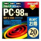 【生産終了品・送料無料】 maxell 3.5インチ PC-98用フォーマット済 フロッピーディスク 20枚 MF2-HD.DOS8.B20K