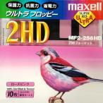 【生産終了品・在庫限り】日本製 maxell 3.5インチ 256フォーマット フロッピーディスク 10枚パック MF2-256HD(PK)B10P【メール便不可】