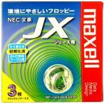 【レアもの!アウトレット】ワープロ用フロッピーディスク 【FD3枚入】 NEC文豪JXシリーズ用 Maxell 3.5型 2HD フロッピーディスク MFHDJX.C3P【メール便NG】