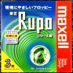 【レアもの!アウトレット】ワープロ【FD3枚入】東芝 Rupoシリーズ用 Maxell3.5型 2HDフロッピーディスク MFHDTO.C3P【メール便不可】