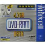 【売り切れ御免】 MAXELL DVD-RAM 繰り返し記録用 4.7GB 5倍速対応 1枚 プラケース入り ノンプリンタブル DRM47C.1P