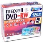 【売り気れ御免】maxell DVD-RW 録画用 CPRM対応 4.7GB 4倍速対応 5枚 5mmスリムケース カラーディスク ノンプリンタブル DRW120MIXB.1P5S