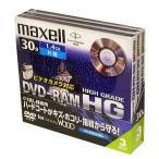 マクセル ビデオカメラ用 8cm DVD-RAM 30分 3枚パック 傷やホコリに強い!DRM30HG.1P3S