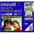 【訳アリ】マクセルムービー用8cm  DVD-RAM 3枚パック DRM30HGPM.1P3S