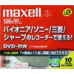【売り切れ御免】Maxell DVD-RW 繰り返し録画用 4.7GB 2倍速対応 10枚 5mmスリムケース入り ノンプリンタブル DRW120BG.S1P10S