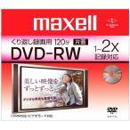 マクセル 録画用 DVD-RW 2倍速 120分 CPRM対応 DRW120.1PA