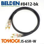 BELDEN ベルデン 8412 RCAピンケーブル JS-65 2本1セット (2.5m)