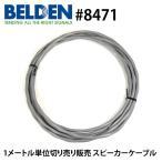 スピーカーケーブル BELDEN ベルデン 8471 (1m単位切り売り)