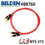 BELDEN ベルデン 88760 NYS373 RCA オーディオケーブル 2本1セット (50cm)